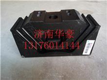 重汽豪沃HOWO10 08专用发动机后支撑发动机脚垫/WG923250011