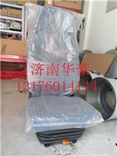 重汽豪沃HOWO驾驶室主座椅驾驶员座椅/WG923250011