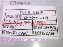 豪骏驾驶室雨刮电机汽车组合仪表行业领先/3801010-C0137