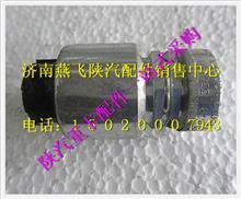 济南燕飞陕汽配件销售陕汽德龙奥龙行驶记录仪传感器/81.27421.0129