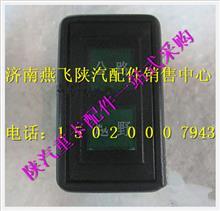 济南燕飞陕汽配件销售陕汽德龙分动器档位指示灯/DZ9200580036