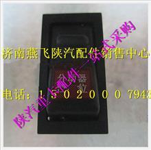 济南燕飞陕汽配件销售陕汽德龙分动器控制开关/DZ9200580035