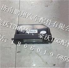 NZ1651820508 重汽豪运配件  重汽豪运空调控制面板/NZ1651820508    1