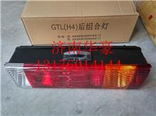 福田欧曼ETX GTL H42280骑兵H3神舟后尾灯后组合灯/H4365010001A0    H4365010002A0