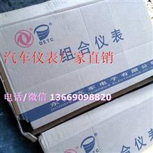 仪表仪表盘专业快速东风小康司机座椅/3801020-C0174