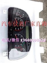 汽车组合仪表总成优质服务豪骏驾驶室付杠/3801050-C4313