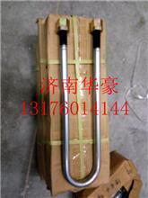 钢板卡子U型螺丝骑马螺丝/WG9631610050