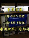 康明斯M11齿轮室盖板3892697/安装垫块4974103