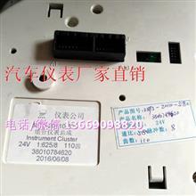 豪骏驾驶室下踏板护罩组合仪表盘配件不二之选/3801010-ND500
