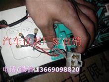 东风特商TJG190G驾驶室保险杠踏板汽车仪表盘总成信誉保证/3801020-C0116