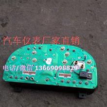 东风专底TJG131后视镜支架驾驶室仪表盘总成信誉保证/ZB110