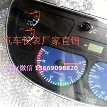 南骏驾驶室迎宾踏板仪表盘总成服务周到/FQ38D1NA1-010(HM)