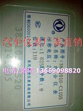 陕汽华山驾驶室圆镜组合仪表总成放心省心/FQ153-电子里程表
