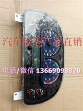 康霸驾驶室转向柱驾驶室仪表板总成放心省心/3801020-C0115