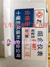东风驾驶室乘客座椅货车仪表盘总成服务周到/FQ38D1QJ-010