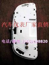 豪骏驾驶室雨刮盖板仪表板总成信誉保证/38010402120