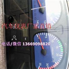 四川现代内扣驾驶室仪表板总成不二之选/FQ38D1020-C0111
