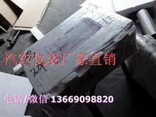 东风1290后悬减震器驾驶室仪表板总成安全可靠/FQN48-欧Ⅲ(玉柴)