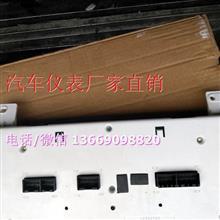 东风特种商用车地毯仪表板原装现货/3801010-C1112