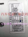 東風天龍旗艦D760車門空殼儀表專業快速/3801SY90-010D