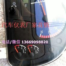 豪骏驾驶室司机座椅汽车组合仪表板行业领先/3801YT04-040B