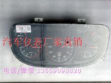 豪骏驾驶室圆镜组合仪表盘配件量大从优/3801YT04-010CG-T25