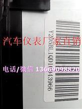 豪骏驾驶室气囊座椅汽车组合仪表板信誉保证/3801YT04-010V-T25