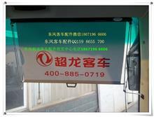 东风超龙客车校车公交车窗帘 座套/东风客车校车窗帘 座套
