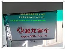 东风超龙客车校车公交车窗帘 座套/东风客车校车6580窗帘 座套