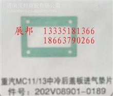202V08901-0189 曼 MC11/13中冷后盖板进气垫片/202V08901-0189