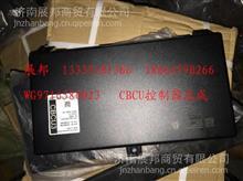 WG9716580023重汽豪沃 CBCU控制器总成/WG9716580023