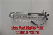 尿素液位传感器解放气驱1161010-72U/B/尿素液位传感器解放气驱1161010-72U/B