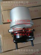 重汽豪沃T7H  弹簧制动气室/812W50410-6883 812W50410-6884