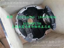 A2 3200P1706重汽豪沃 主减速器壳体和轴承盖总成/A2 3200P1706