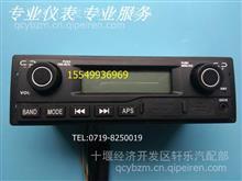 东风正控收放机P24907910020/P24907910020