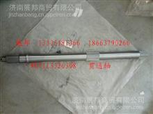 WG7113326308重汽豪沃 贯通轴/WG7113326308