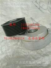 VG1062060114重汽发动机配件 自动涨紧轮