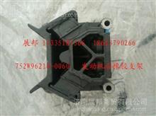 752W96210-0060重汽豪沃T5G  发动机后橡胶支架/752W96210-0060