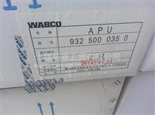供应威伯科WABCO 9325000350空气处理单元/932 500 035 0(9325000350)
