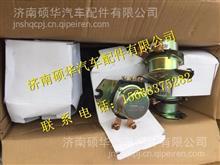 WG9100760101重汽斯太尔STR电磁式电源总开关