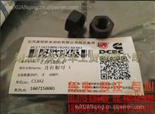优势供应东风康明斯6CT系列连杆螺母/C3934864