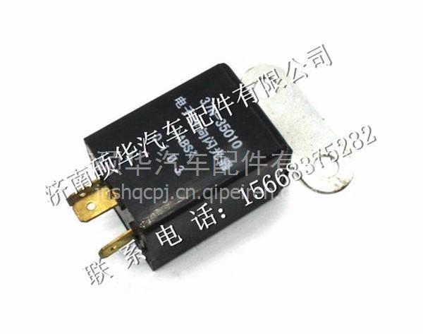 dz96189584305陕汽德龙新m3000电子转向闪光器dz96189584305