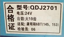 适配康明斯6BT(145  153))QDJ2701起动机/QDJ2701