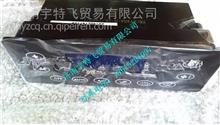 徐工自卸车空调控制面板总成/NXG37TFW111-44020