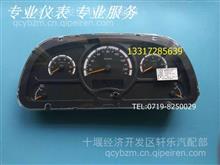 T3801YT08-010X湖北群泽东风153国四组合仪表/T3801YT08-010X