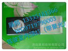 WG9719790003重汽豪沃A7 驾驶室内顶灯(带聚光)/WG9719790003
