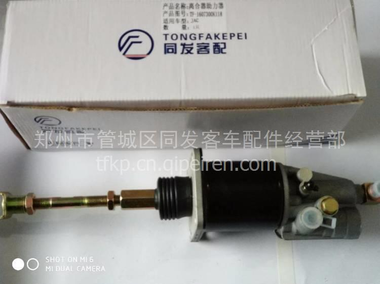宇通金龙客车离合器助力器离合器分泵 tf1607300k118 tf1607300k118
