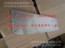 812W25260-6004重汽豪沃 前示廓装饰灯(右)/812W25260-6004
