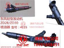 东风凯普特锐铃ZD28/30轻型发动机配件喷油器泵总成E4115/E4115喷油器总成