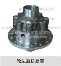 东风EQ500 锥齿轮差速器壳总成(差壳)/2402ZB-318317